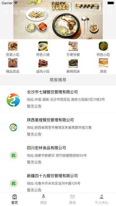 中国餐饮连锁网平台 screenshot one