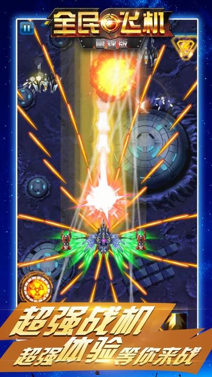 飞机大战 - 雷霆飞行模拟器射击游戏 screenshot-4