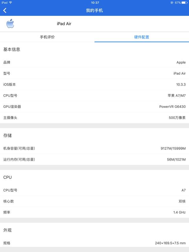 安兔兔评测—硬件检测、跑分 Screenshot