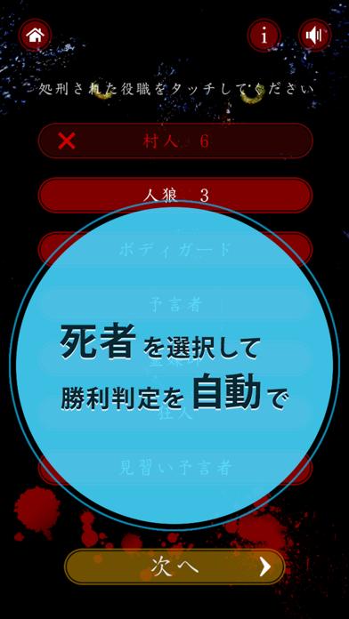 らくらく人狼 ~BGM + ゲームマスターサポート~ ScreenShot2