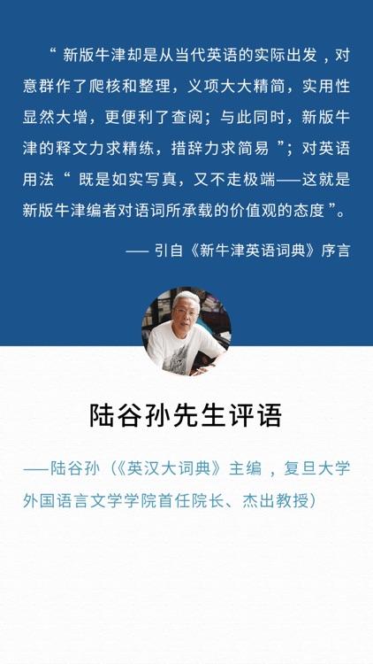 新牛津英汉双解大词典 screenshot-4