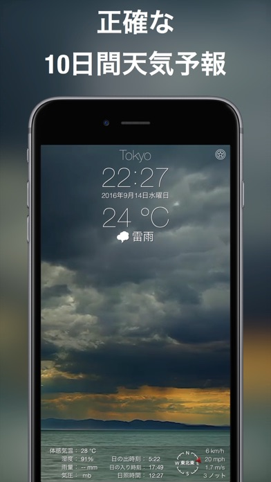 10日間天気予報 + screenshot1