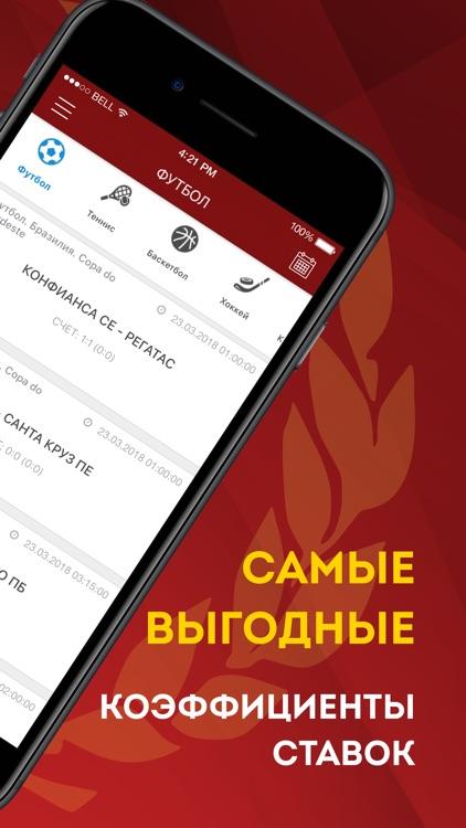 Olimp ставки на спорт приложение как предугадывать ставки на спорт