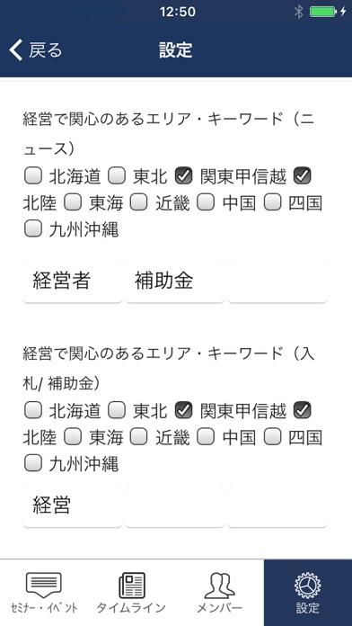経営力UPコミュニティ app image