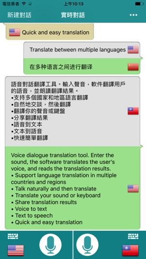 在App Store 上的「對話翻譯」