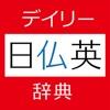 デイリー日仏英・仏日英辞典【三省堂】(ONESWING)