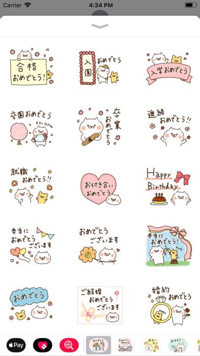 おめでとう&ありがとう〜たれ目ネコ〜のスクリーンショット1