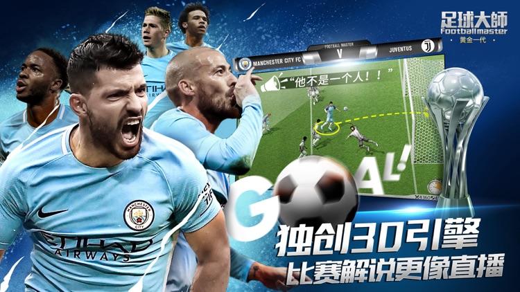 足球大师黄金一代-征战新赛季 screenshot-3