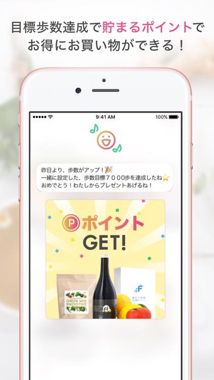 """FiNC AIで""""ラクに キレイになれてキレイが続く""""アプリ screenshot-4"""