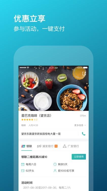 美团钱包 screenshot-3