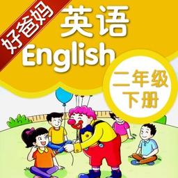好爸妈点读机-二年级英语下册苏教译林牛津版