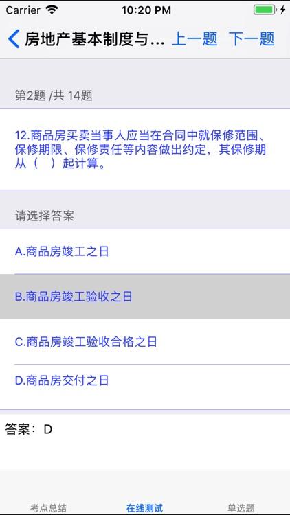 房产经纪人考试题库大全 screenshot-3