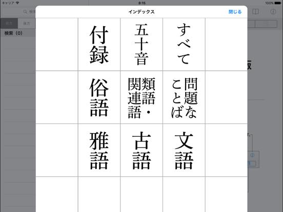 明鏡国語辞典 第二版のおすすめ画像2
