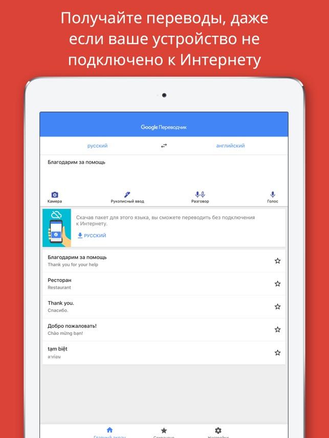английский узбекский переводчик онлайн бесплатно
