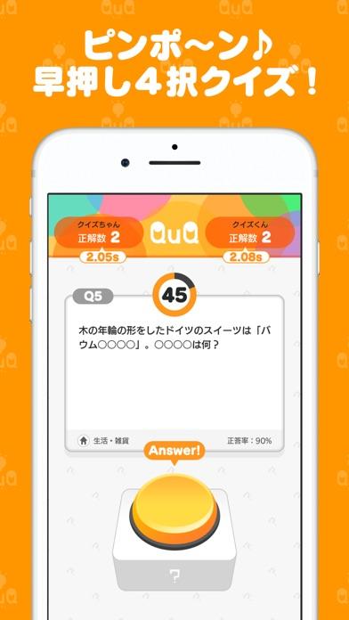 おこづかいクイズ QuQ(キュキュ)スクリーンショット1