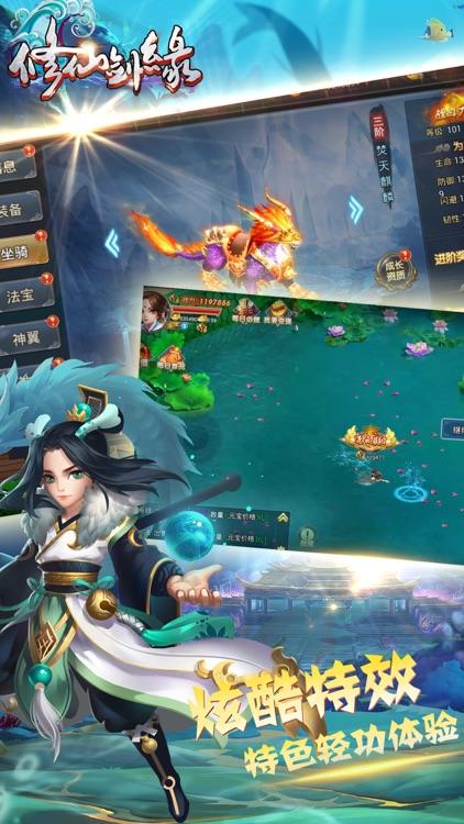 修仙剑缘ol修仙·修仙情缘剑侠游戏 screenshot-3