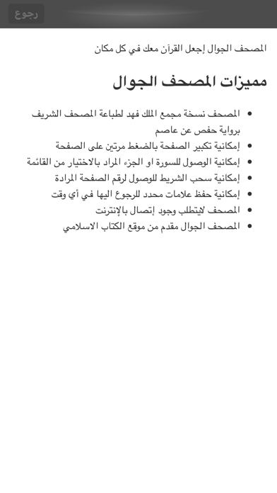 المصحف الجواللقطة شاشة5
