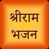 MeGo Technologies Private Limited - Shri Ram Bhajan  artwork