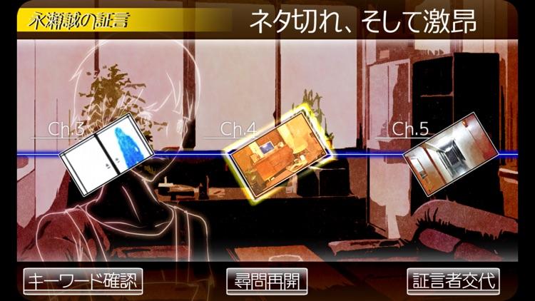 Armchair Detective 最終体験版 screenshot-3