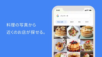 Google アプリ ScreenShot1