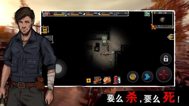 迷城重生 screenshot-1