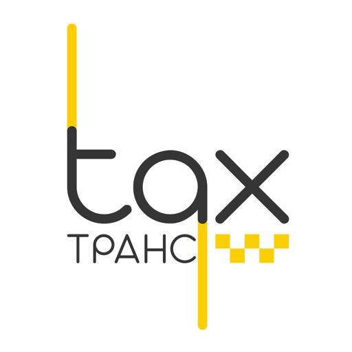 taxТРАНС iOS App