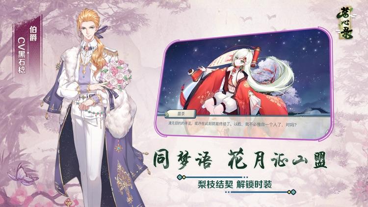 茗心录-国韵茶文化手游 screenshot-5