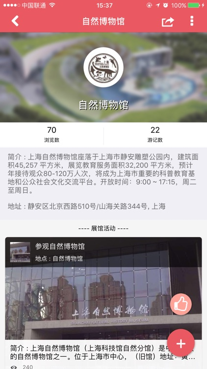 乐游博物馆 screenshot-3