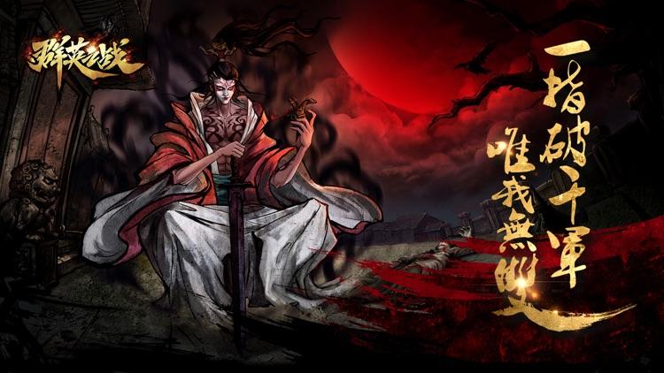 群英之战:神将战三国 screenshot-0