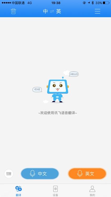 晓译翻译 screenshot-2