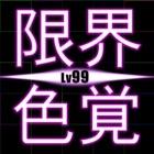 限界色覚Lv99 icon