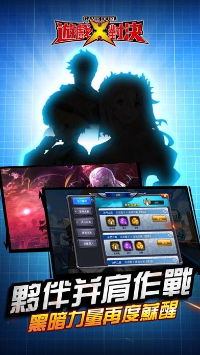 遊戲對決:DUELGAME屏幕截圖1