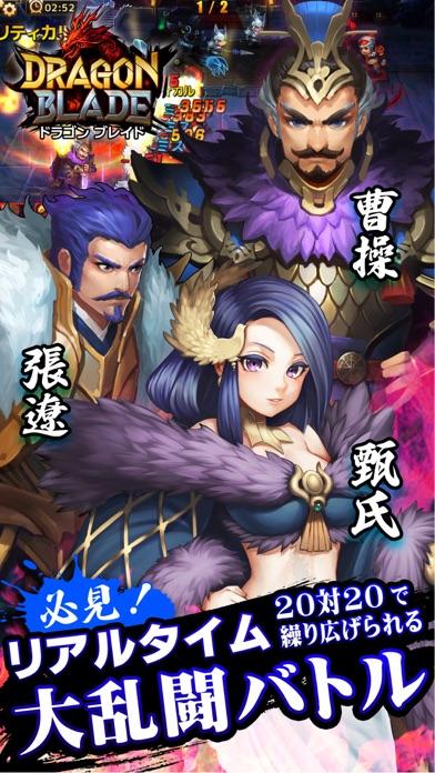 【三国志烈伝】ドラゴンブレイド(DRAGON BLADE)スクリーンショット3