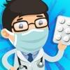 アクティブ! 病院、医師、患者と看護師との子供のための病院の学習ゲーム - iPhoneアプリ
