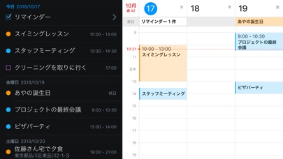 Fantastical 2 for iPhone screenshot1