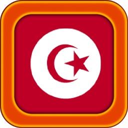 Tunisian Traveller's Phrases