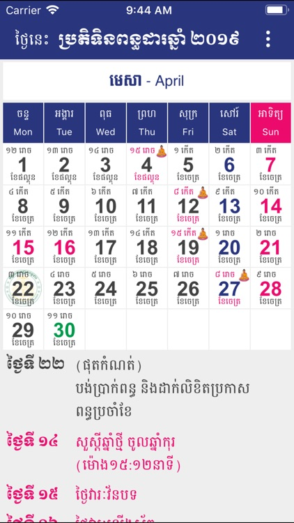 Cambodia Tax Calendar 2019 screenshot-3