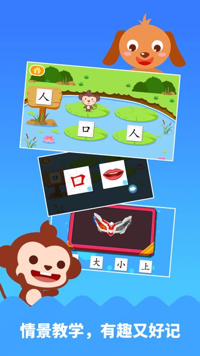 多多学汉字 screenshot two
