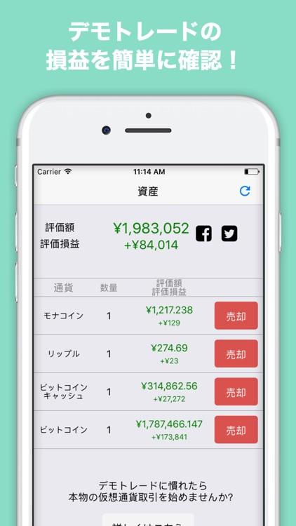 仮想通貨・ビットコインデモトレードアプリBitVirtual screenshot-3