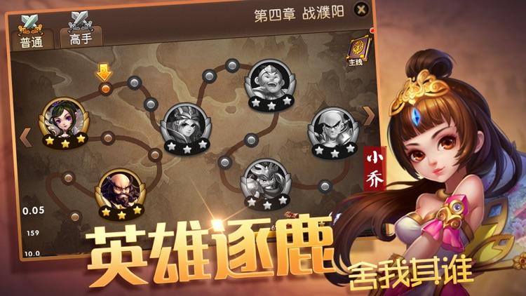 传说斗魂—激斗三国卡牌游戏 screenshot-4