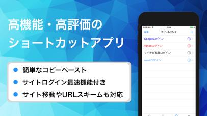 リッチコピー+ screenshot1