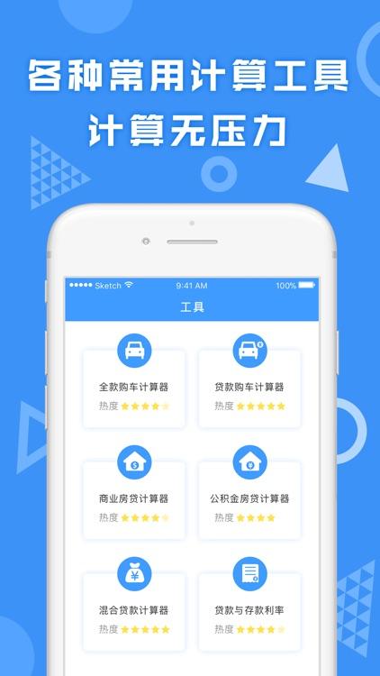 现金速递-极速和信微贷款平台资讯软件 screenshot-3