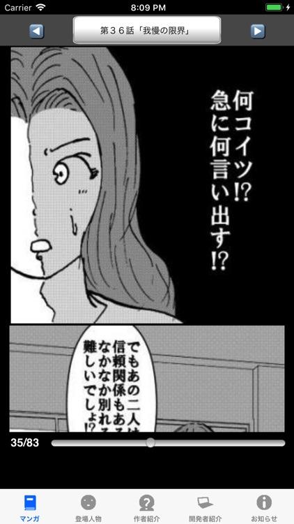 ラッキーボーイ5(漫画アプリ) screenshot-4