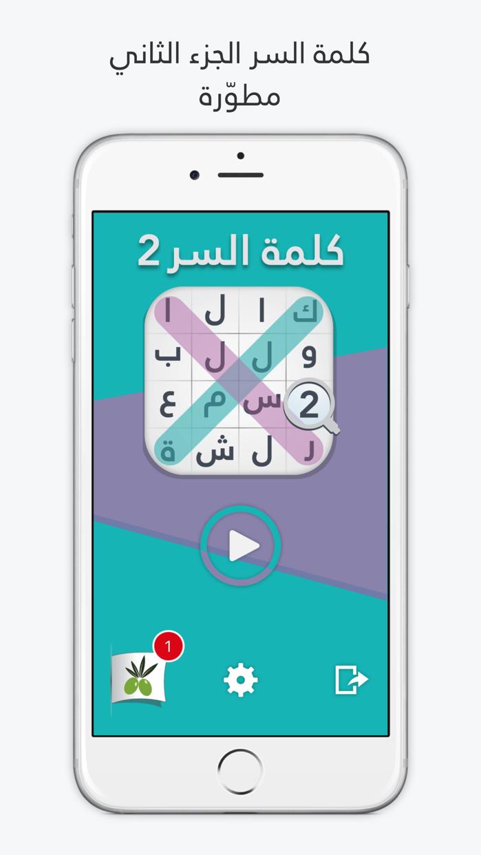 كلمة السر الجزء الثاني - لعبة Screenshot