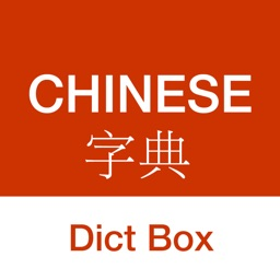 Chinese Dictionary - Dict Box