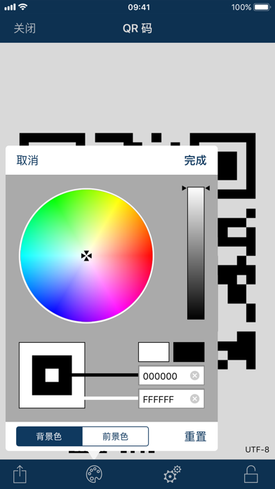 Screenshot for Qrafter Pro - QR码 in China App Store