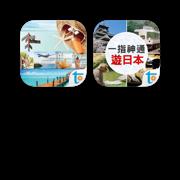 實用英日語旅遊指南組合套餐