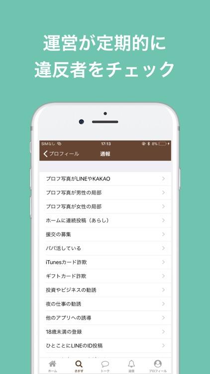 匿名の出会い友達探しチャットアプリ - TALKTALK screenshot-3