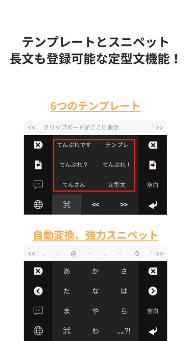 SCKey - テンプレ/スニペット/コピペ可能なキーボードのおすすめ画像2