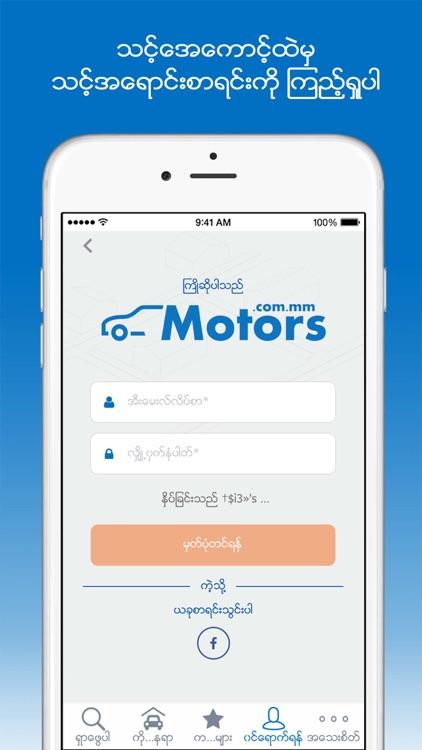Motors Buy and Sell Cars screenshot-4